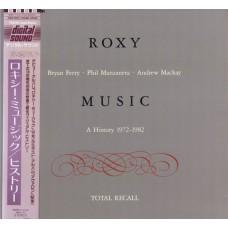 ROXY MUSIC Totall Recall (Virgin/EG) Japan 1990 Laserdisc